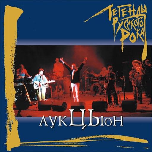 АукцЫон альбом Легенды русского рока: Аукцыон
