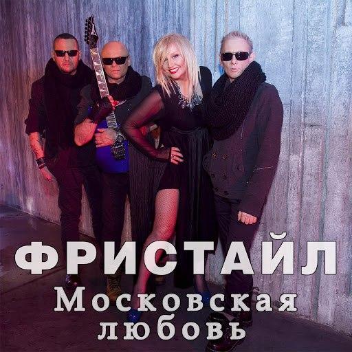 Фристайл альбом Московская любовь