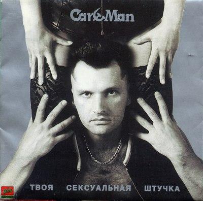 Кар-Мэн альбом Твоя сексуальная штучка