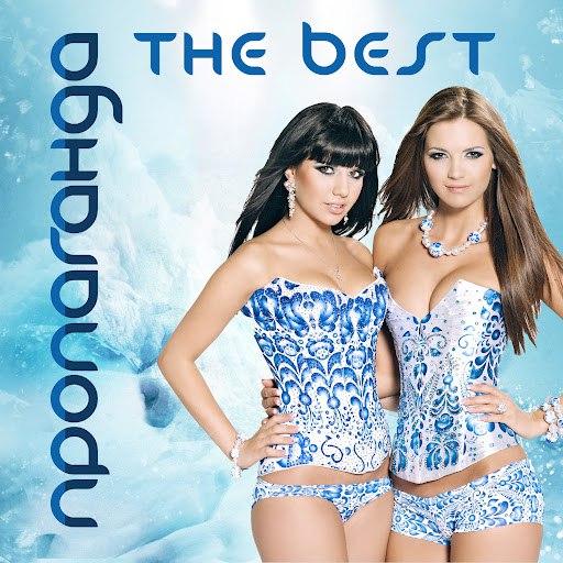 Propaganda альбом The Best