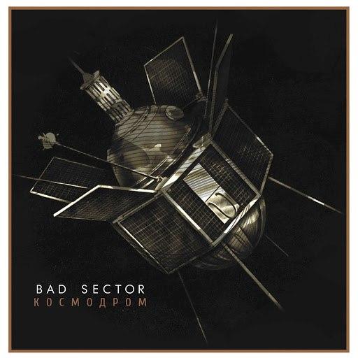 Bad Sector альбом Kosmodrom Extended