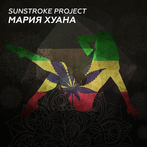 Sunstroke project альбом Мария Хуана