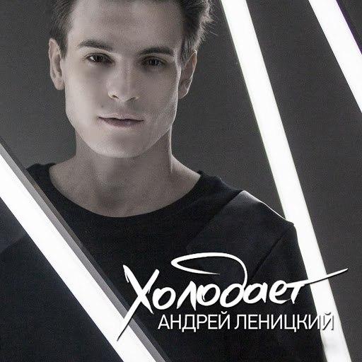 Андрей Леницкий альбом Холодает