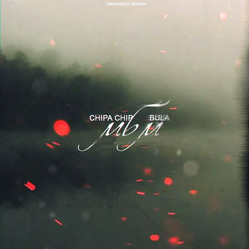 ChipaChip альбом МБМ