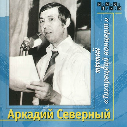 """Аркадий Северный альбом Третий """"Тихорецкий концерт"""""""