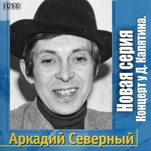 """Аркадий Северный альбом """"Новая серия"""". Концерт у Д. Калятина. 1975г."""