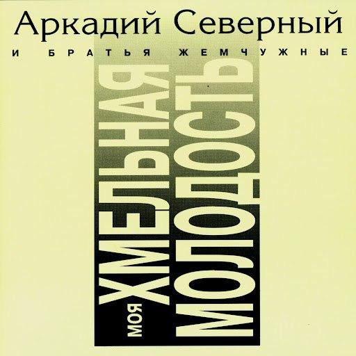 Аркадий Северный альбом Моя хмельная молодость