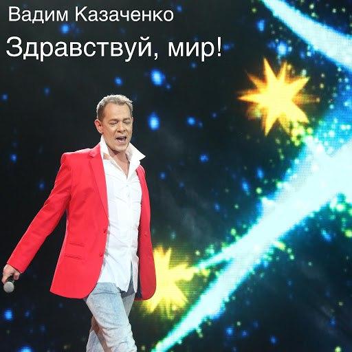 Вадим Казаченко альбом Здравствуй, мир!