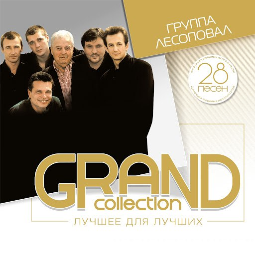 Лесоповал альбом Grand Collection: Лесоповал (Лучшее для лучших)