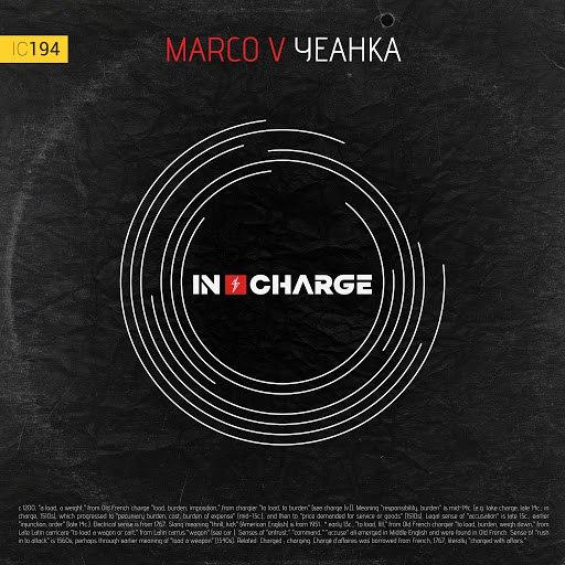 Marco V альбом Yeahka