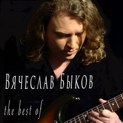 Вячеслав Быков альбом Лучшие песни