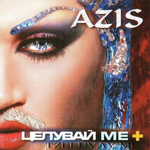 Азис альбом Tzeluvay me +