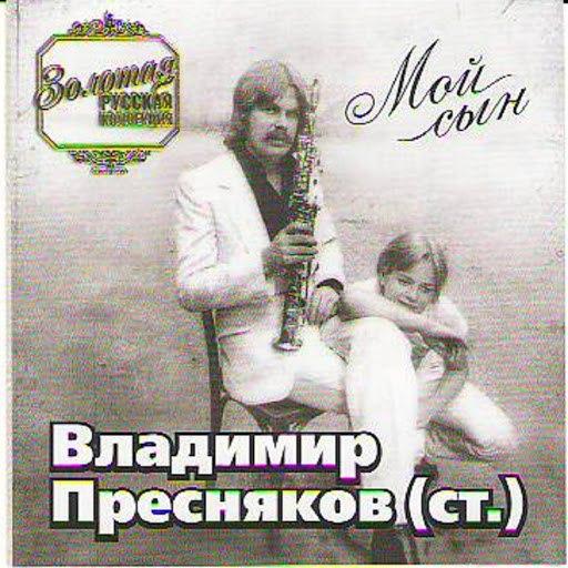 Владимир Пресняков альбом Золотая русская коллекция. Мой сын