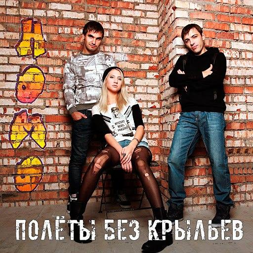 НоМо альбом Полёты без крыльев