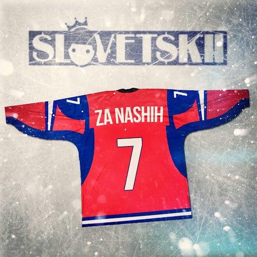 Slovetskii альбом За наших
