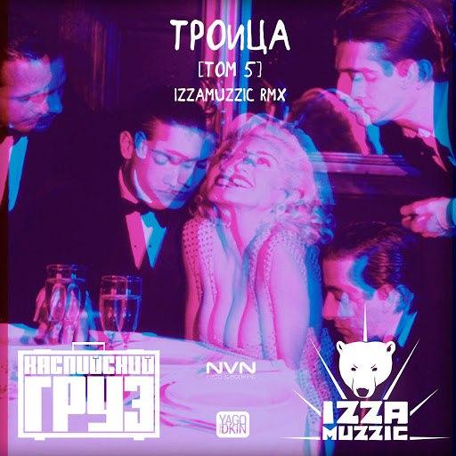 Каспийский Груз альбом Троица (Том 5) (Izzamuzzic Remix)