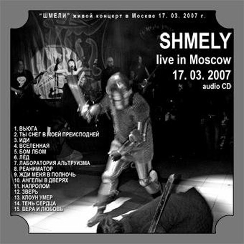 Шмели альбом Live in Moscow 17.03.2007