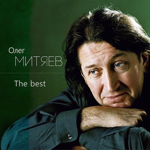 Олег Митяев альбом The Best