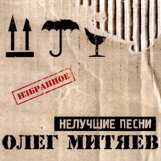 Олег Митяев альбом Нелучшие песни