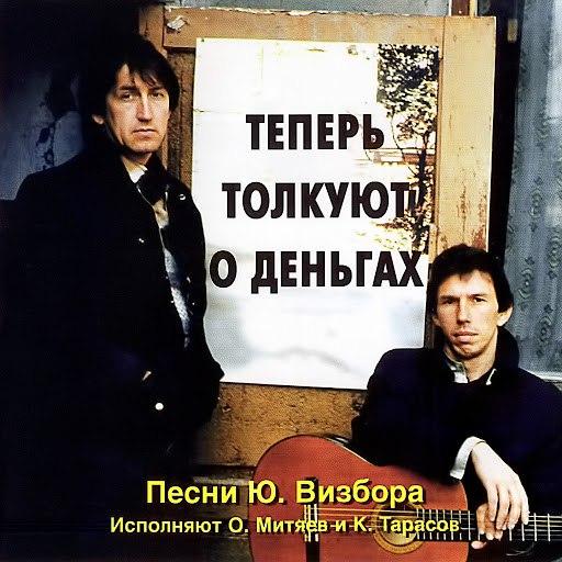 Олег Митяев альбом Теперь толкуют о деньгах