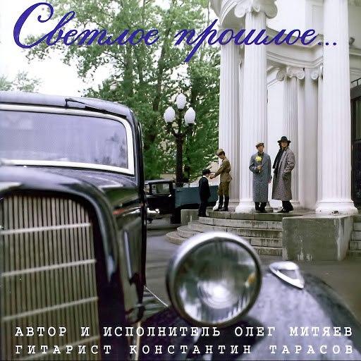 Олег Митяев альбом Светлое прошлое