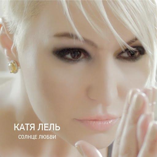 Катя Лель альбом Солнце любви