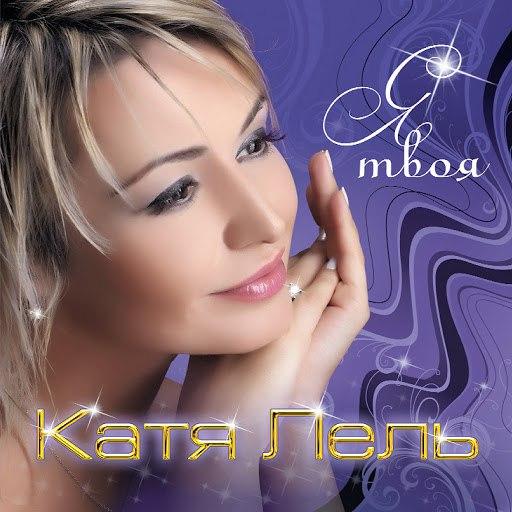Катя Лель альбом Я твоя
