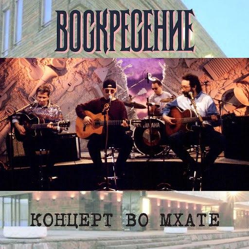 Воскресение альбом Концерт во МХАТе (Live)