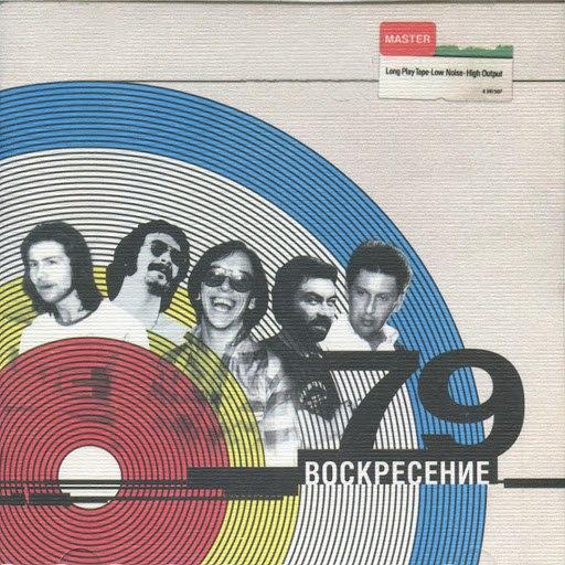 Воскресение альбом 79