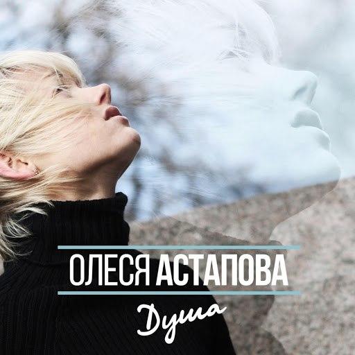 Олеся Астапова альбом Душа