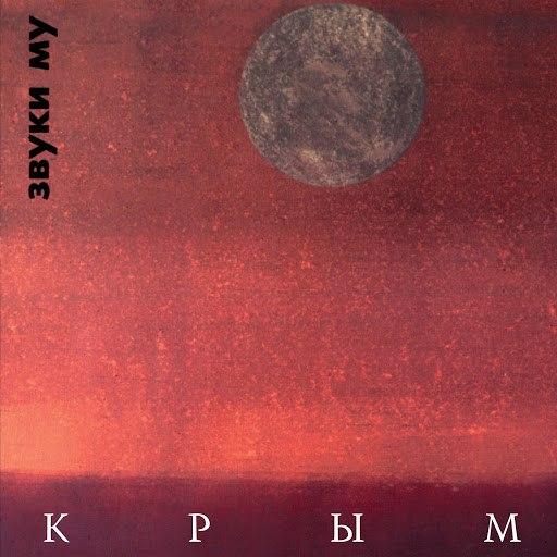 Звуки Му альбом Крым
