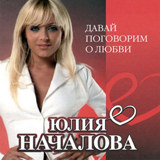 Юлия Началова альбом Давай поговорим о любви