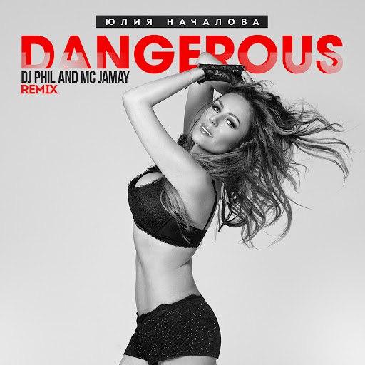 Юлия Началова альбом Dangerous (feat. DJ Phil and MC Jamay)