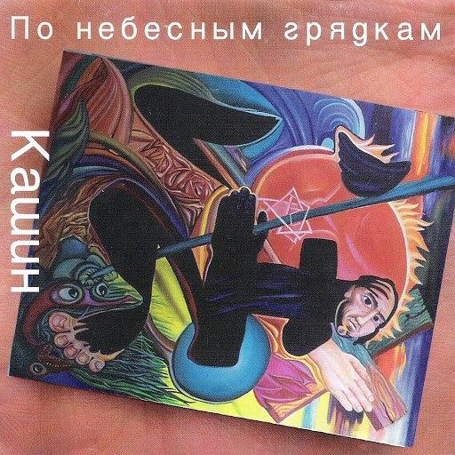 Павел Кашин альбом По небесным грядкам