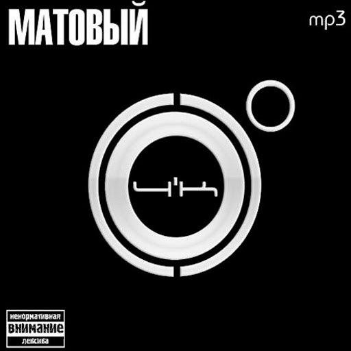 4'K альбом Matoviy