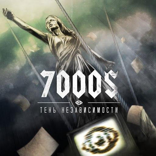 7000$ альбом Тень Независимости
