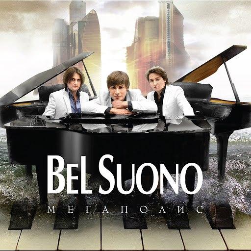 Bel Suono альбом Мегаполис (Deluxe Version)