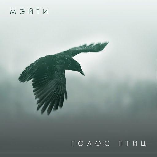 Мэйти альбом Голос птиц