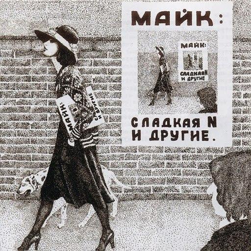 Зоопарк альбом Сладкая N и другие, часть 1