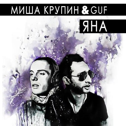 Миша Крупин альбом Яна
