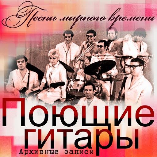 Поющие Гитары альбом Песни мирного времени (Архивные записи)