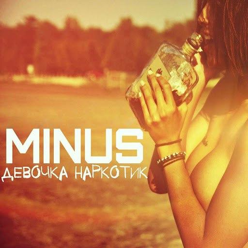 Minus альбом Девочка наркотик
