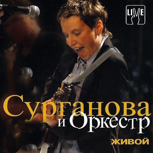 Сурганова и Оркестр альбом Живой