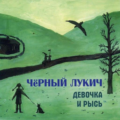Чёрный Лукич альбом Девочка и рысь