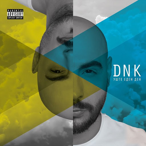 DNK альбом Uste Eden Den
