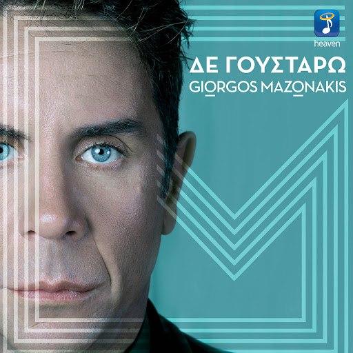 Giorgos Mazonakis - listen and download music for free d9e5fa4e6c9