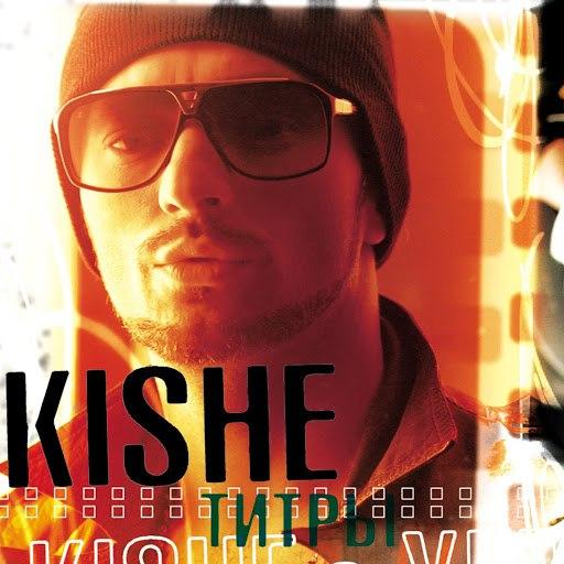 Kishe альбом Titry