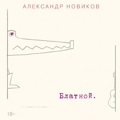 Александр Новиков альбом Блатной