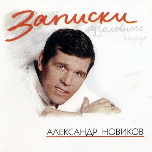 Александр Новиков альбом Записки уголовного барда