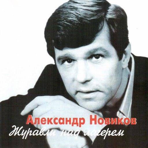 Александр Новиков альбом Журавли над лагерем